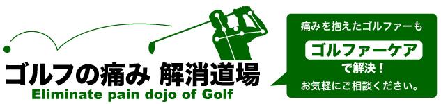 ゴルフの痛み 解消道場